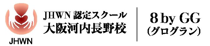 JHWN認定校|大阪河内長野校